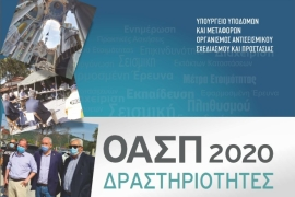 Οι δραστηριότητες του ΟΑΣΠ για το 2020: Ενημερωτικό Τεύχος