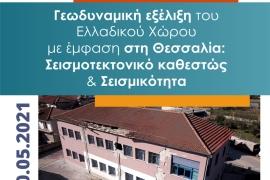 Διαδικτυακή Εκδήλωση του Συλλόγου Θεσσαλών Μεσογείων