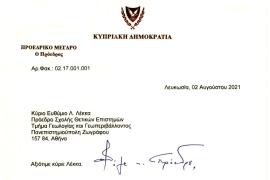 Ευχαριστήρια Επιστολή Προέδρου της Κυπριακής Δημοκρατίας