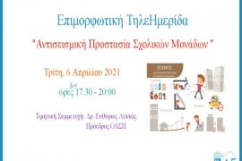 """ΠΔΕ Αττικής - ΟΑΣΠ: Διαδικτυακό Σεμινάριο """"Αντισεισμική Προστασία Σχολικών Μονάδων"""""""